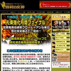 勝利の女神の口コミ・評判・評価