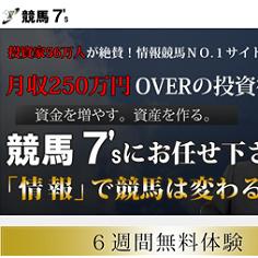 競馬7'sの口コミ・評判・評価