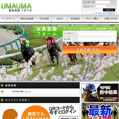 競馬予想UMAUMAの口コミ・評判・評価