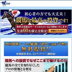 馬研の口コミ・評判・評価