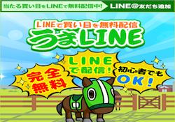 うまLINE(ライン)(ウマライン)の口コミ・評判・評価