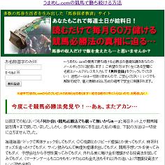 うまめし.comの口コミ・評判・評価