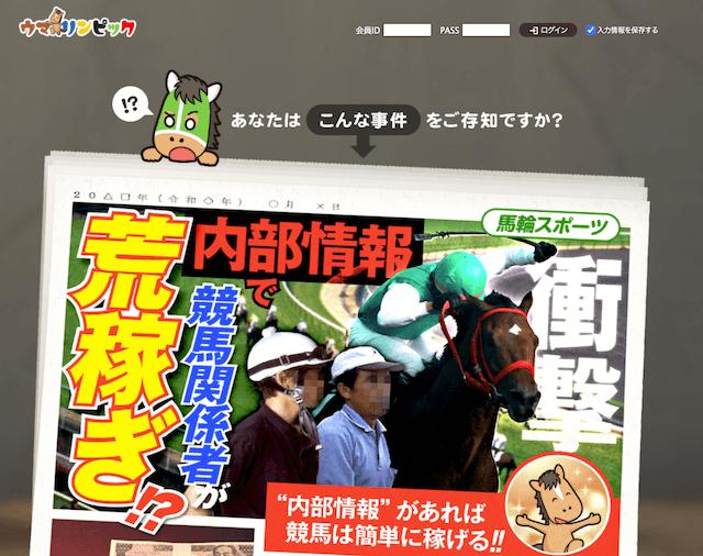 ウマリンピックの口コミ・評判・評価