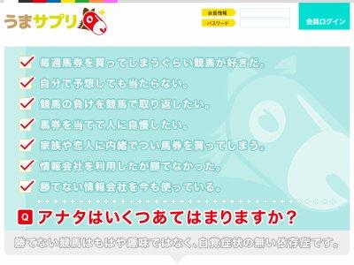 うまサプリの口コミ・評判・評価