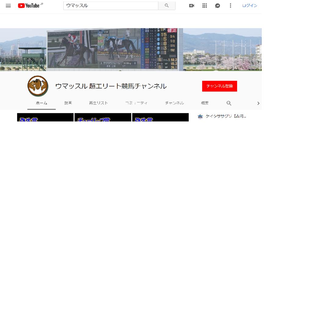 ウマッスルの口コミ・評判・評価