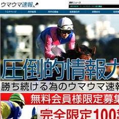 ウマウマ速報!の口コミ・評判・評価