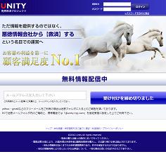 UNITY馬券救済プロジェクトの口コミ・評判・評価
