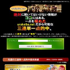 urakeiba.netの口コミ・評判・評価