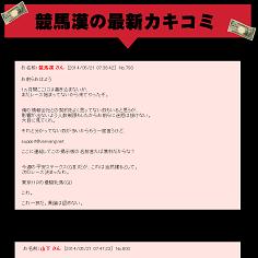 神のカキコの口コミ・評判・評価