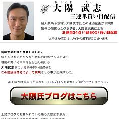 大隈武志 三連単買い目配信の口コミ・評判・評価