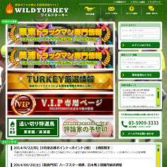 WILD TURKEYの口コミ・評判・評価