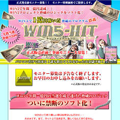 WIN5 HIT(ウィンファイブヒット)の口コミ・評判・評価