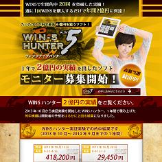 WIN-5 HUNTER(ウィンファイブハンター)の口コミ・評判・評価
