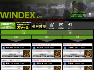 WINDEXpro(ウィンデックスプロ)の口コミ・評判・評価