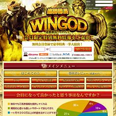 連勝勝馬WINGOD(ウィンゴッド)の口コミ・評判・評価