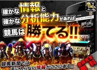 最強競予想WIN HORSE(アプリ)(サイキョウケイバヨソウウィンホース)の口コミ・評判・評価