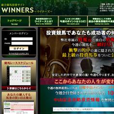 WINNERS(ORIENTSYSTEM)の口コミ・評判・評価