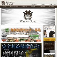 Winners Fundの口コミ・評判・評価