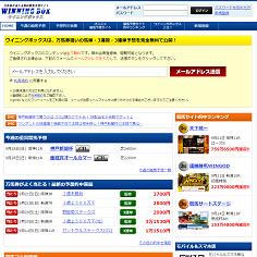 WINNING BOXの口コミ・評判・評価