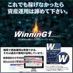 WinninG1の口コミ・評判・評価