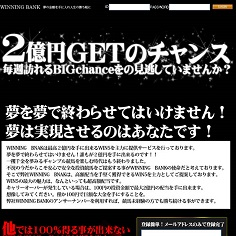 WINNING BANKの口コミ・評判・評価