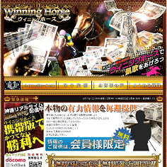 Winning Horseの口コミ・評判・評価