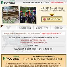 WINS情報局の口コミ・評判・評価