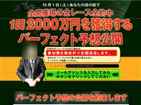 大川慶次郎の後継者 堀田 正雄の口コミ・評判・評価