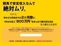 2か月で800万円を稼ぐの口コミ・評判・評価