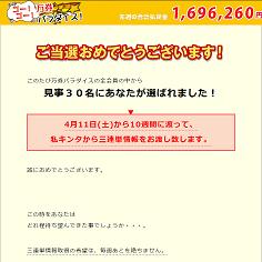 ゴー!ゴー!万券パラダイスの口コミ・評判・評価