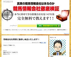 財宝鑑定団の口コミ・評判・評価