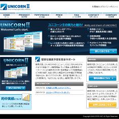 競馬予想ソフト ユニコーンの口コミ・評判・評価