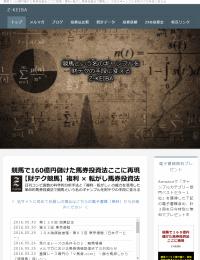 Z-KEIBAの口コミ・評判・評価